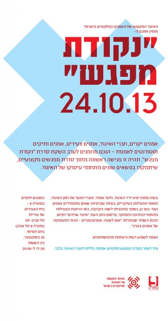 """האיגוד המקצועי של האמנים הפלסטיים בישראל מזמין אתכם ל""""נקודת מפגש"""""""