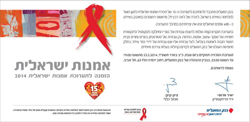 invitation_aids_2014