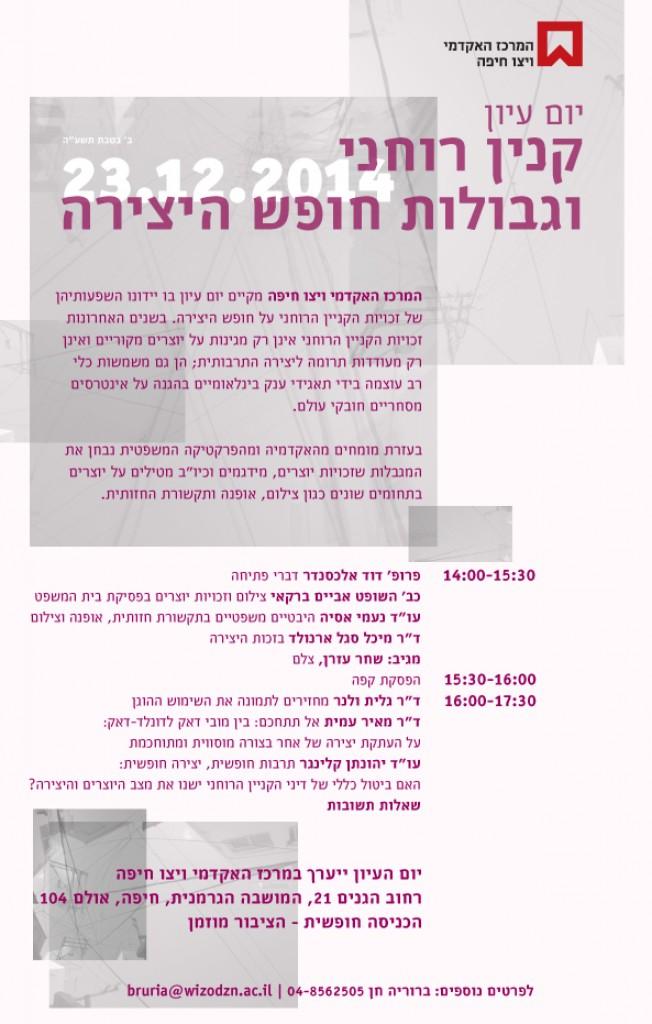 יום עיון במרכז האקדמי ויצו חיפה - קנין רוחני וגבולות חופש היצירה