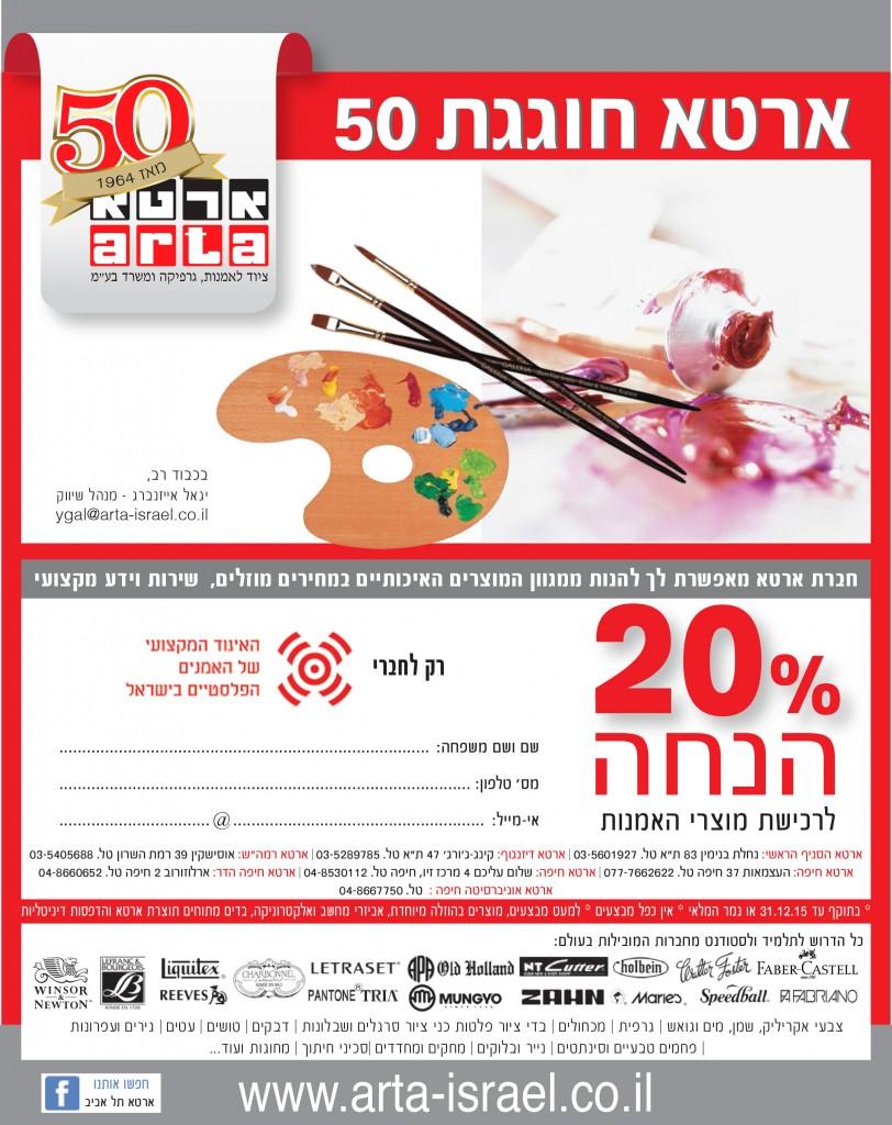 רק לחברי האיגוד 20% הנחה לרכישת מוצרי האמנות ב7 סניפים נבחרים של רשת ארטא