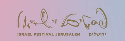 פסטיבל ישראל16