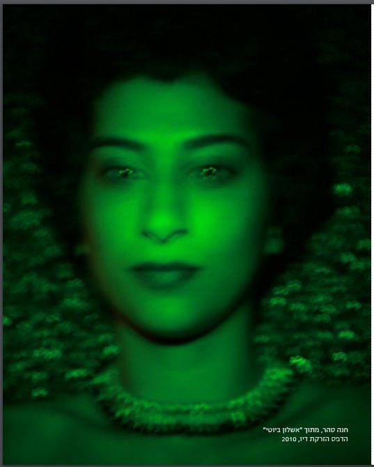 """חנה סהר, מתוך """"אשלון ביוטי"""" הדפס הזרקת דיו, 2010 (איגוד עניינים, ״פריפריה״, ספטמבר 2010, גליה יהב)"""
