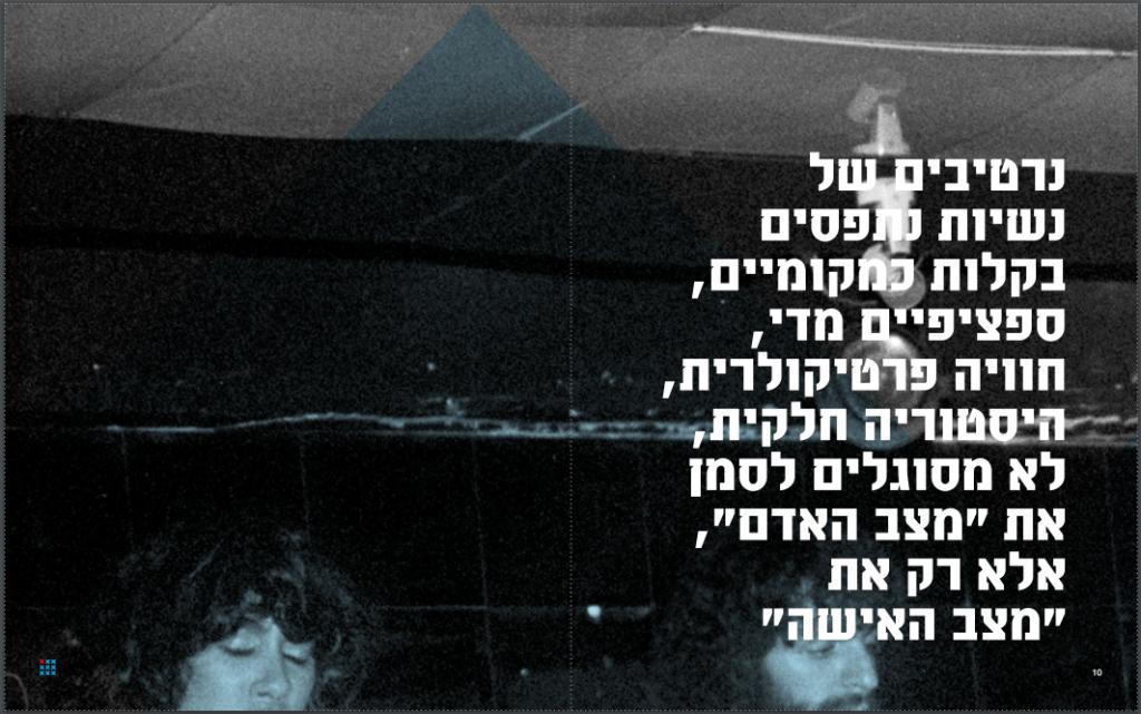 איגוד עניינים ״פריפריה״, ספטמבר 2014, גליה יהב